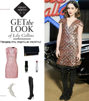 Fashion Get the look  Το απόλυτο party look της Lily Collins! 0847e96f681
