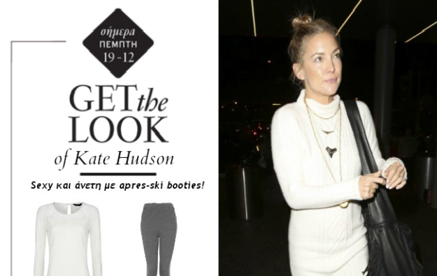 Get the look: To cosy look της Kate Hudson