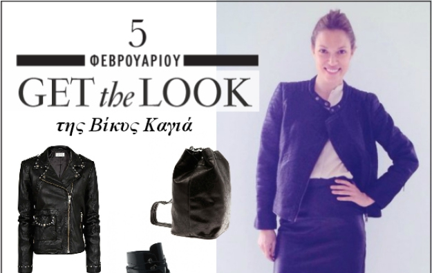 6cb0c62971 Fashion Get the look  To stylish look της Βίκυς Καγιά