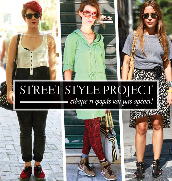 streetstyleproject