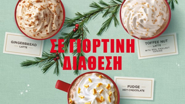 STARBUCKS XMAS 2017 BEVERAGES